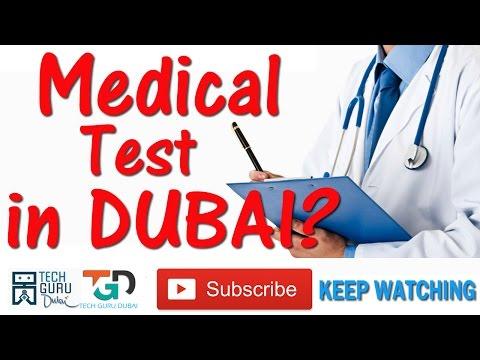 दुबई मेडिकल टेस्ट | DUBAI MEDICAL TEST - TECH GURU HINDI URDU PART 23