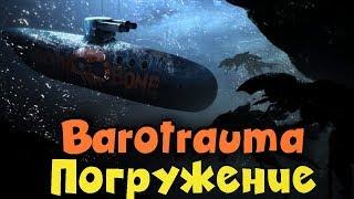 Выживание под водой Полет на ЮПИТЕР  Barotrauma на двоих