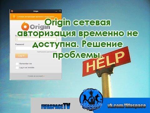 Origin сетевая авторизация временно не доступна. Решениe проблемы.