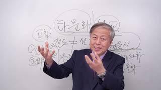 협성 세계 선교훈련원 - 홍순원 교수 - 타문화 선교(…