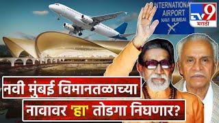 tv9 Explainer   Navi Mumbai Airport नामांतराच्या वादावर Atlanta Airport ची ही कहाणी दिशा दाखवते!