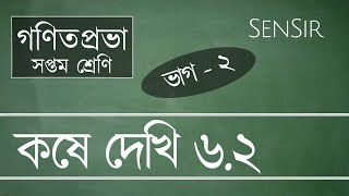 Koshe Dekhi 6.2 (Part-2) Class-7 Maths  - কষে দেখি 6.2 ২য় ভাগ সপ্তম শ্রেণী |  WB Board - SenSir