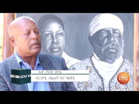 Ethiopia : Who's Who:  2009 Adawa Special Show