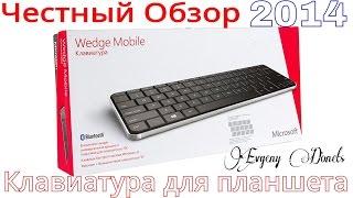 клавиатура для планшета - Честный Обзор