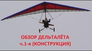 (320) Обзор дельталёта, ч.1-я (конструкция)