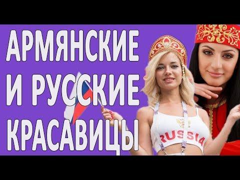Кто красивее??? Армянка или русская? Сравнение девушек