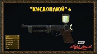 """Fallout 4: Nuka-World - Уникальное оружие - """"Кислоплюй""""★"""