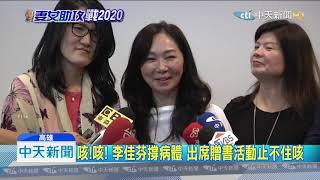 20190703中天新聞 李佳芬久未公開露面 韓國瑜:咳嗽咳太久需靜養