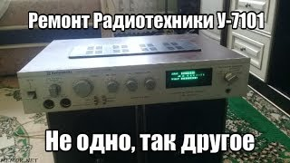 Ta'mirlash Radio U-7101. Emas, balki bir yoki boshqa
