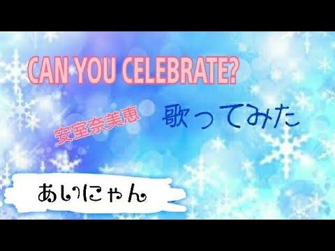 【安室奈美恵】CAN YOU CELEBRATE?歌ってみた【あいにゃん】