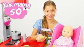 Еда для Беби Бон Эмили. Играем с куклами в шоу Как мама
