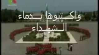 Les droits de l'hymne national algérien, «Kassamen», sont protégés par un organisme… français