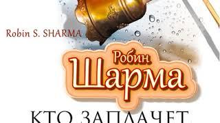 Робин Шарма – Кто заплачет, когда ты умрешь? Уроки жизни от монаха, который продал свой «феррари».