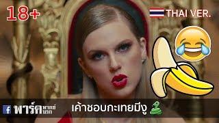 Taylor Swift - เค้าชอบกะเทยมีงู 18+ ( Look What You Made Me Do เวอร์ชั่นไทย ) - พาร์ค พากย์นรก