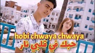 D-BOY - Hobi Chwaya Chwaya   حبك في قلبي نار - Hobik Fi 9albi Nar - tiktok تيك توك Mnawra w Mdawra