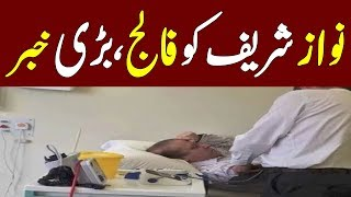 Latest News About Nawaz Sharif Health