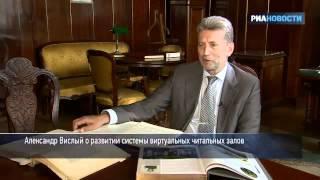 Интервью директора РГБ к 150-летию библиотеки