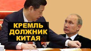 Фото Кремль продал страну китайцам и двойные стандарты Путина