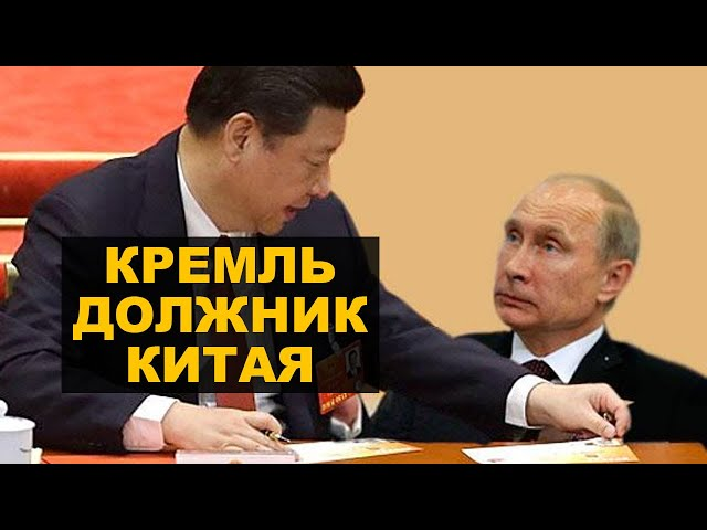 Кремль продал страну китайцам и двойные стандарты Путина