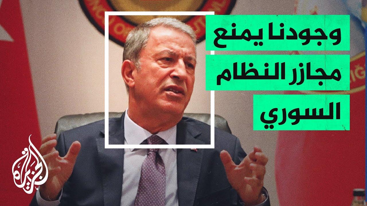 وزير الدفاع التركي: سنرد على هجمات الشمال السوري في المكان والزمان المناسبين