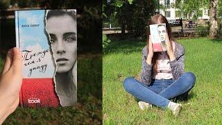 Книжный Обзор: Лорен Оливер - Прежде чем я упаду | by DL