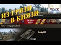 T110E5  «Из грязи в КНЯЗИ» Топь  World of Tanks