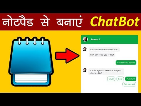 नोटपैड से बनाएं Chatbot | Learn To Create Chatbot Using HTML, Javascript | How To Create Chatbot