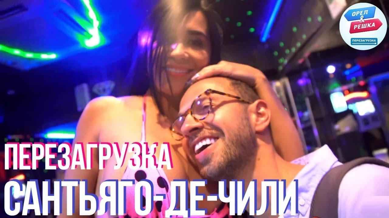 Орел и решка берлин ночной клуб ищу работу официантки в ночном клубе