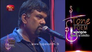 Ganga Addara @ Tone Poem with Nadeeka Jayawardana & Dasun Madushan Thumbnail