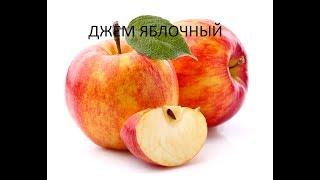 Джем Из Яблок И Вишни. Вкусные Домашние Заготовки На Зиму