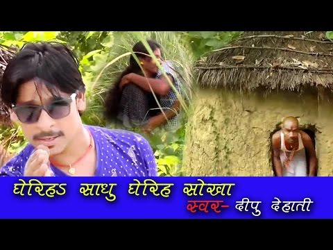 Gheriha Shokha || Dhariha Sadhu || Gheriha Sadhu || Dipu Dehati || Bhojpuri Song