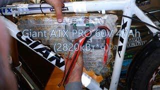 Giant - ТЗ на електрофікацію. АКБ 60V 47Ah (2820кВт*год)