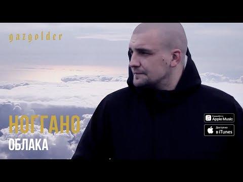 """Ноггано - Облака (OST """"Газгольдер"""")"""