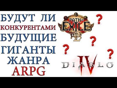 Diablo 4 и  Path Of Exile 2 - будут ли конкурировать эти ARPG игры