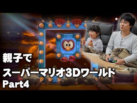 スーパーマリオ3Dワールド Part4