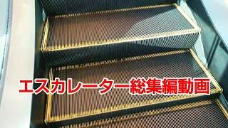 エスカレーター総集編動画  TOSHIBA東芝 HITACHI日立 シンドラーエレベータ株式会社 Escalator Japan