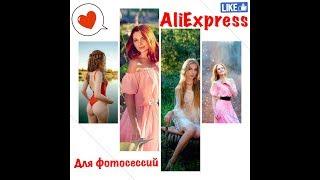 Покупки ALIEXPRESS для фотосессий - платья, купальники, белье