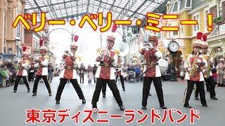 ベリー・ベリー・ミニー! TDLバンド 2020.01.12 ディズニーランドバンド Tokyo Disneyland Band Very Very MINNIE!