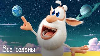 Буба - Все серии подряд - Все сезоны - Мультфильм для детей
