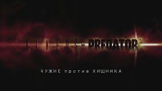 Чужой против Хищника - Эпизод 3 - Хищник (Мини-фильм)