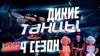 тАНЦЫ НА ТНТ (4 сезон) Дикие Танцы ТРЭШОУ
