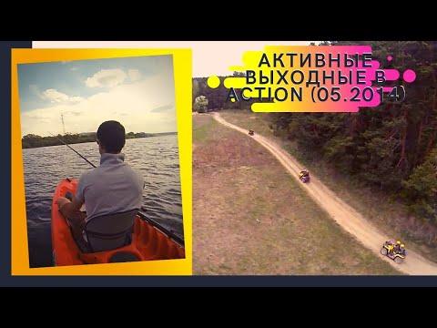 Активные выходные наших друзей. (05.2014)