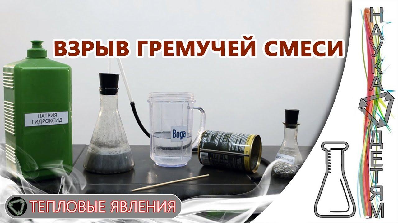 Получение водорода и взрыв гремучей смеси/Hydrogen explosion and the explosive mixture