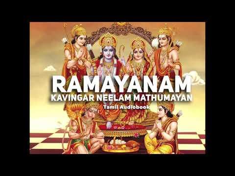 Ramayanam Audio Book In Tamil
