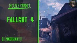 Fallout 4 1 Выживание