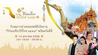 ขบวนท่องเที่ยววิถีไทย วันที่ 14 ม.ค. 2558 (Discover Thainess Procession 14 Jan 2015)