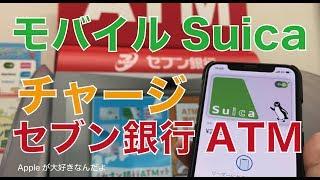 新サービス!セブン銀行のATMでモバイルSuicaチャージをiPhoneで試す thumbnail