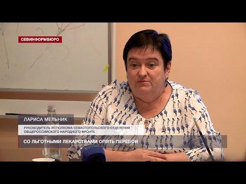 НТС Севастополь: В Севастополе люди не могут вовремя получить жизненно важные лекарства