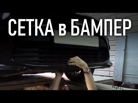 Сетка в бампер Киа Рио 4, установка без разбора бампера   Бонусы под видео
