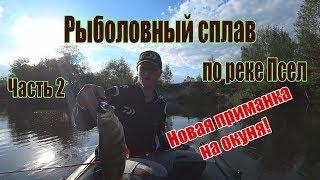 Реки Украины. ПСЁЛ. Рыбалка сплавом. Часть 2